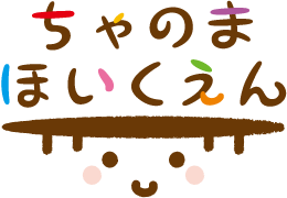 「ちゃのま保育園」墨田区のお母さんがつくる、お母さんのための保育園
