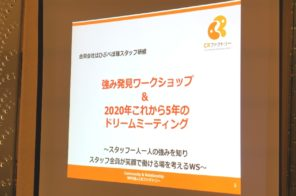祝!ちゃのま保育園5周年イベントレポート【中編】