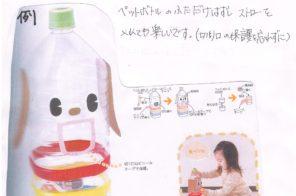 ちゃのま通信Vol1-1 ペットボトルを使っておもちゃ作り