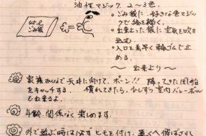 ちゃのま通信 Vol2-1 風船あそび
