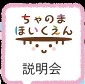 11月の保育園説明会 追加日 (横川)