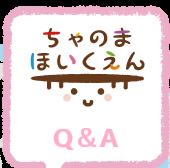 園見学でよく質問される質問内容について Q&A