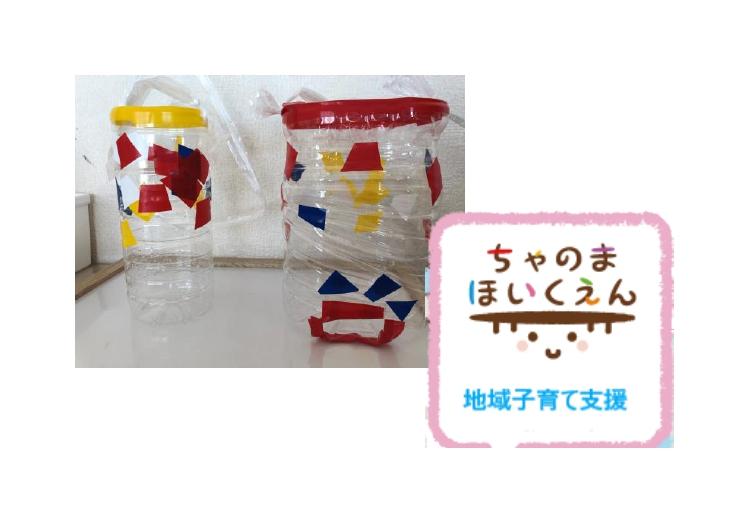 手作りおもちゃで遊ぼう!⑤ カラフル!ペットボトルシャワー
