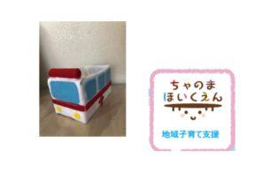 子育て中の保護者の方へ⑦ 手作りおもちゃ~ひっぱれ!はたらくくるま1~